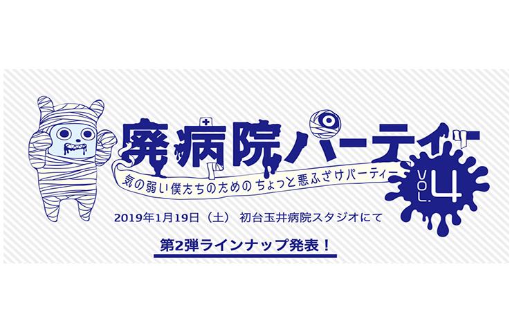 Live info「廃病院パーティーVOL.4」