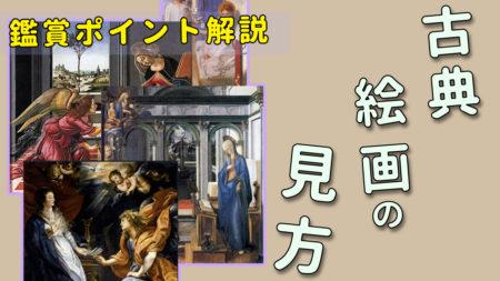 【西洋絵画の見方】知っておくべき鑑賞に必要な2つのポイント