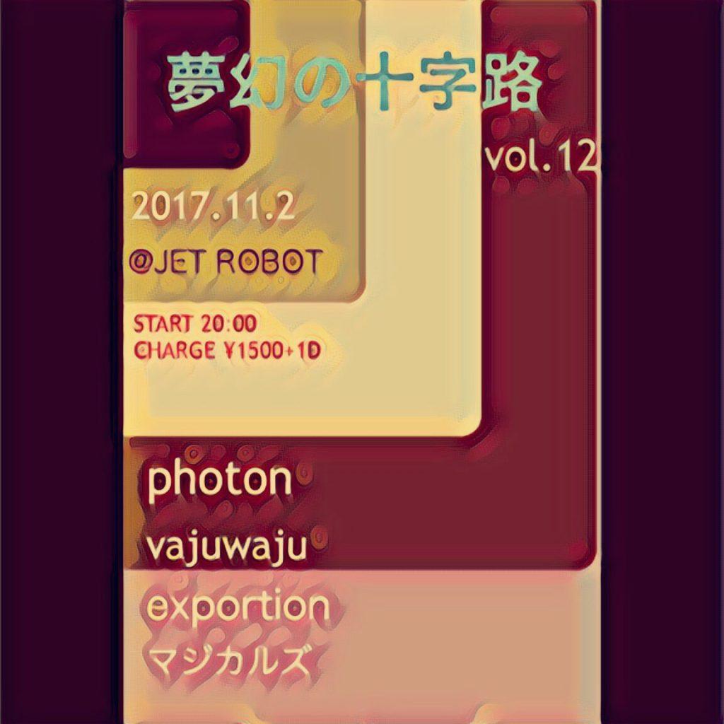 夢幻の十字路 vol.12