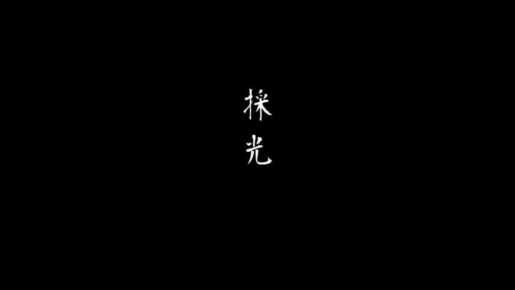 【MV】採光 -saikou-