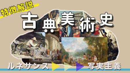 【西洋絵画の見方】特徴と時代の流れルネサンスから写実主義